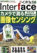 Interface (インターフェース) 2019年 07月号 [雑誌]