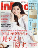 In Red (インレッド) 2019年 07月号 [雑誌]