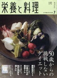 栄養と料理 2019年 07月号 [雑誌]