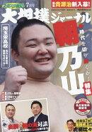 スポーツ報知大相撲ジャーナル 2019年 07月号 [雑誌]