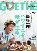 GOETHE (ゲーテ) 2019年 07月号 [雑誌]