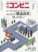 コンビニ 2019年 07月号 [雑誌]