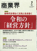 商業界 2019年 07月号 [雑誌]