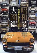 月刊自家用車増刊 昭和の名車大図鑑 2019年 07月号 [雑誌]