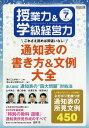 授業力&学級経営力 2019年 07月号 [雑誌]