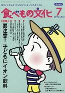食べもの文化 2019年 07月号 [雑誌]
