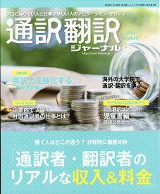 通訳翻訳ジャーナル 2019年 07月号 [雑誌]