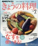 NHK きょうの料理 2019年 07月号 [雑誌]