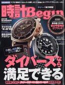 時計 Begin (ビギン) 2019年 07月号 [雑誌]