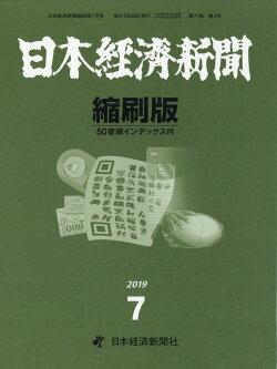 日本経済新聞縮刷版 2019年 07月号 [雑誌]