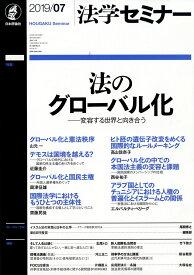 法学セミナー 2019年 07月号 [雑誌]