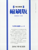毎日新聞 縮刷版 2019年 07月号 [雑誌]