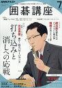 NHK 囲碁講座 2019年 07月号 [雑誌]