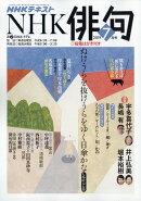 NHK 俳句 2019年 07月号 [雑誌]