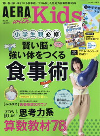 AERA with Kids (アエラ ウィズ キッズ) 2019年 07月号 [雑誌]
