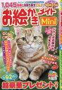 お絵かきメイト mini (ミニ) 2019年 07月号 [雑誌]