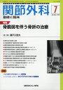 関節外科 基礎と臨床 2019年 07月号 [雑誌]