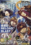 Comic ZERO-SUM (コミック ゼロサム) 2019年 07月号 [雑誌]
