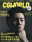 CG WORLD (シージー ワールド) 2019年 07月号 [雑誌]