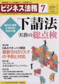 ビジネス法務 2019年 07月号 [雑誌]
