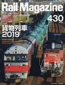 Rail Magazine (レイル・マガジン) 2019年 07月号 [雑誌]