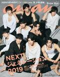 【予約】anan (アンアン) 2019年 7/3号 [雑誌]