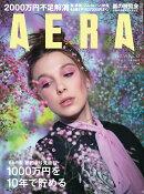 AERA (アエラ) 2019年 7/15号 [雑誌]