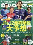 サッカーダイジェスト 2019年 7/25号 [雑誌]