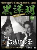 隔週刊 黒澤明DVDコレクション 2019年 7/14号 [雑誌]