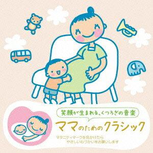 赤ちゃんクラシック ママのためのクラシック [ (クラシック) ]