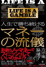 LIFE IS A GAMBLE 人生で勝ち続けるマネーの流儀 [ カポ峯 ]