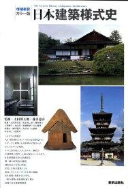 日本建築様式史増補新装 カラー版 [ 太田博太郎 ]
