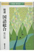 教科書ガイド大修館版精選国語総合新訂版