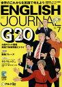 ENGLISH JOURNAL (イングリッシュジャーナル) 2019年 07月号 [雑誌]