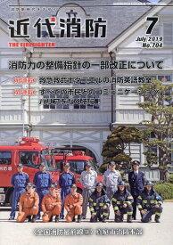 近代消防 2019年 07月号 [雑誌]