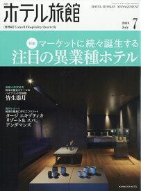月刊 ホテル旅館 2019年 07月号 [雑誌]