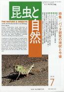 昆虫と自然 2019年 07月号 [雑誌]