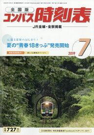 全国版 コンパス時刻表 2019年 07月号 [雑誌]