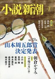 小説新潮 2019年 07月号 [雑誌]