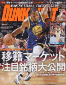 DUNK SHOOT (ダンクシュート) 2019年 07月号 [雑誌]