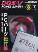 DOS/V POWER REPORT (ドス ブイ パワー レポート) 2019年 07月号 [雑誌]