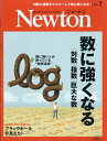 Newton (ニュートン) 2019年 07月号 [雑誌]