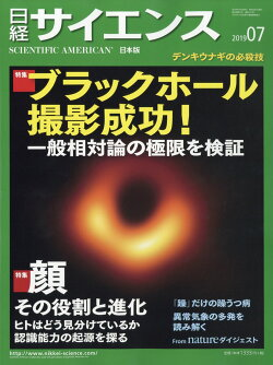 日経 サイエンス 2019年 07月号 [雑誌]