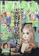HONKOWA (ホンコワ) 2019年 07月号 [雑誌]