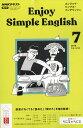 Enjoy Simple English (エンジョイ・シンプル・イングリッシュ) 2019年 07月号 [雑誌]