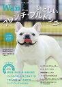 wan (ワン) 2019年 07月号 [雑誌]