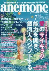 anemone (アネモネ) 2019年 07月号 [雑誌]