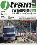 j train (ジェイ・トレイン) 2019年 07月号 [雑誌]
