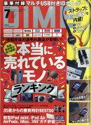 DIME (ダイム) 2019年 07月号 [雑誌]