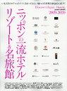 Discover Japan (ディスカバー・ジャパン)増刊 日本の一流ホテル・リゾート&名旅館 2019年 07月号 [雑誌]